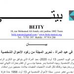 بيان 13 اوت 2020 في عيد المرأة ، تحرير المجلة من ركود الأحوال الشخصية